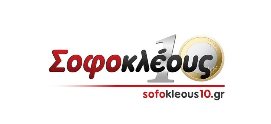 Sofokleous10