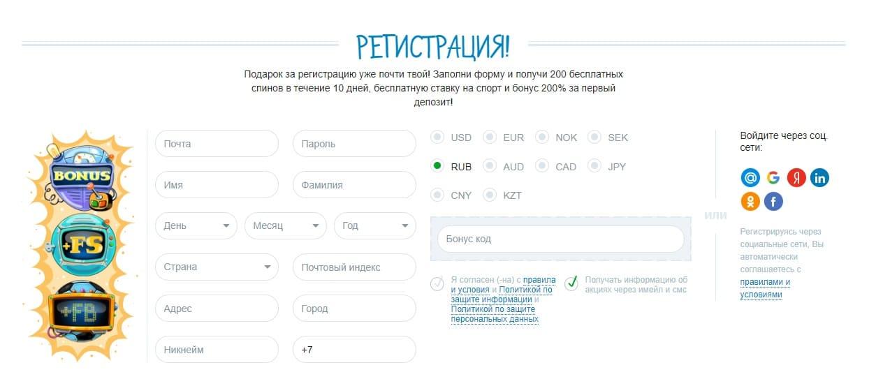 Регистрация в Казино Икс (Casino X)