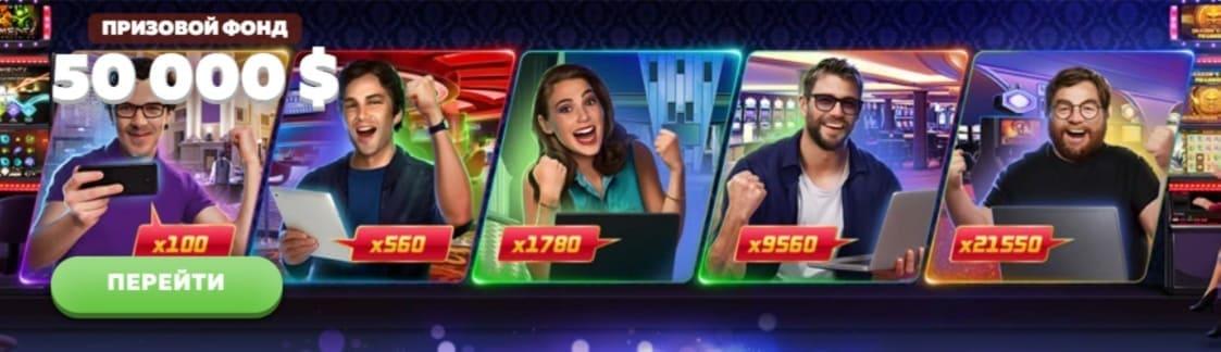 X-турнир в казино Вавада